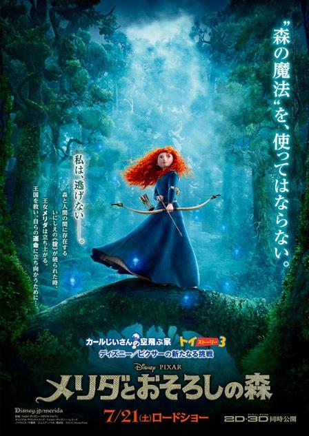 Brave-Poster-Japanese